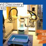【Keyword Discovery】 Vol.1「双腕ロボット」